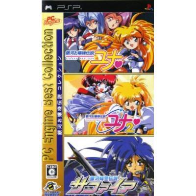 【PSP】 銀河お嬢様伝説コレクション [PC Engine Best Collections]の商品画像
