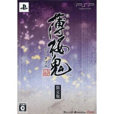 【PSP】 薄桜鬼 ポータブル (限定版)の商品画像