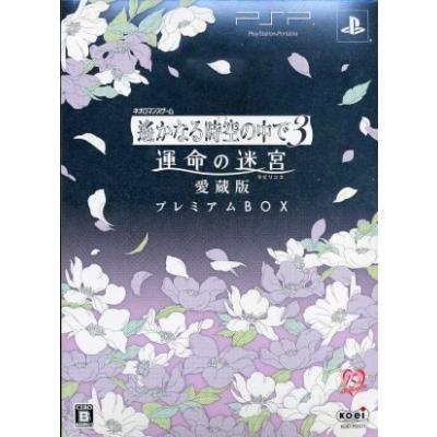 【PSP】 遙かなる時空の中で3 運命の迷宮 愛蔵版 プレミアムBOXの商品画像