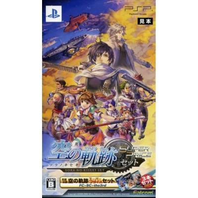 【PSP】 英雄伝説 空の軌跡 [スーパープライスセット]の商品画像