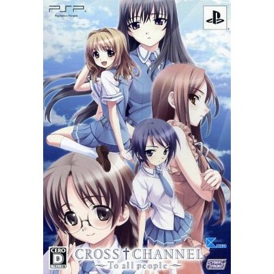 【PSP】 CROSS†CHANNEL ~To all people~ (初回限定版)の商品画像