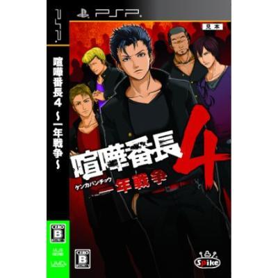 【PSP】 喧嘩番長4 ~一年戦争~の商品画像
