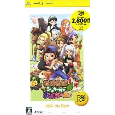 【PSP】 牧場物語 シュガー村とみんなの願い [PSP the Best]の商品画像