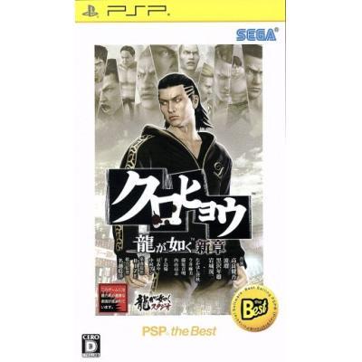 【PSP】 クロヒョウ 龍が如く新章 [PSP the Best]の商品画像