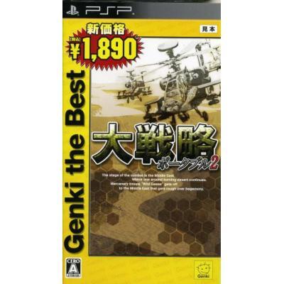 【PSP】 大戦略 ポータブル2 [再廉価版]の商品画像