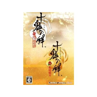 【PSP】 十鬼の絆 花結綴り [ツインパック]の商品画像