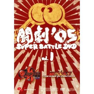 【PS2】 ファミ通DVDビデオ 闘劇 '05 SUPER BATTLE DVDの商品画像