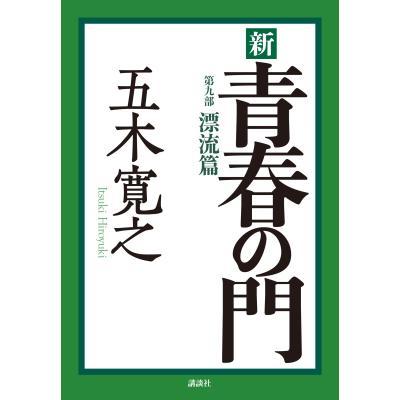 小説 男性作家の本