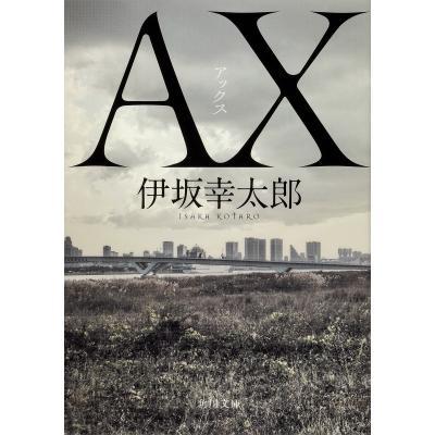 角川文庫の本