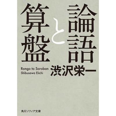 角川文庫ソフィアの本