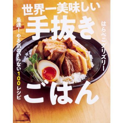 家庭料理の本