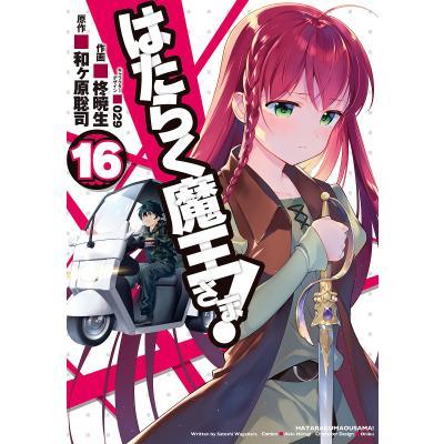 メディアワークス 電撃コミックス