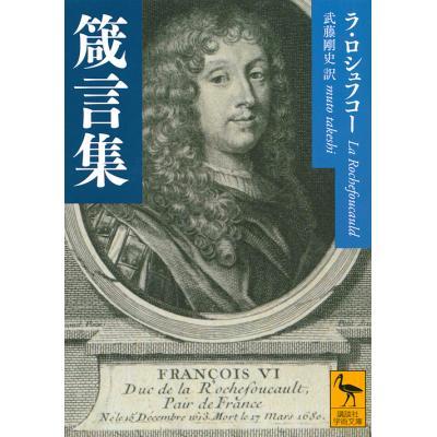 講談社学術文庫の本