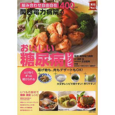 家庭医学の糖尿病の本