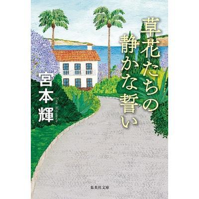 集英社文庫の本