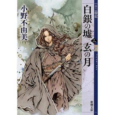 新潮文庫の本
