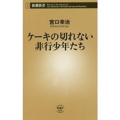 教養新書の本その他