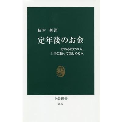 中公新書の本
