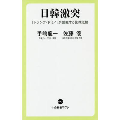 中公新書ラクレの本