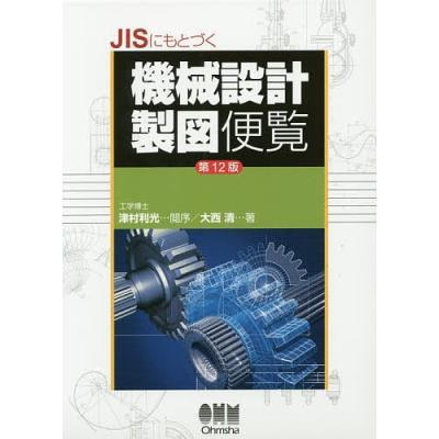 機械工学の本その他