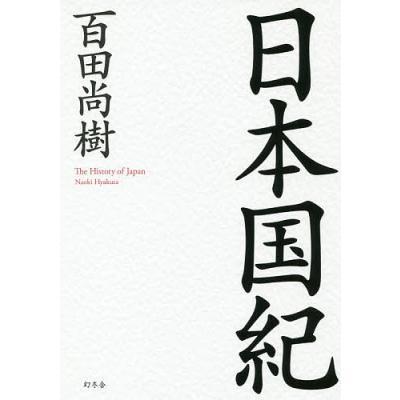 オピニオンノンフィクション書籍