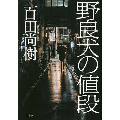 日本文学書籍全般
