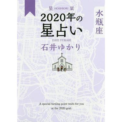 星座占いの本