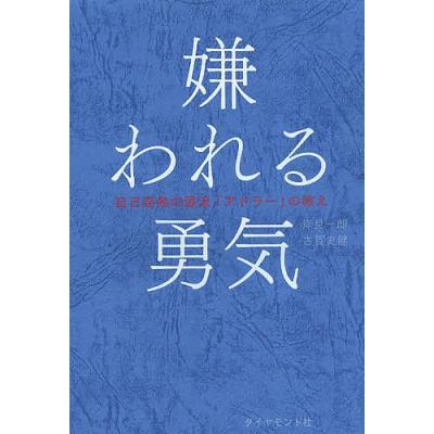 自己啓発一般の本