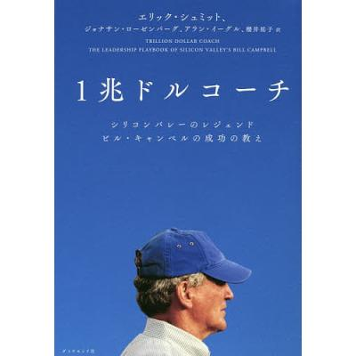 リーダーシップ、コーチングの本
