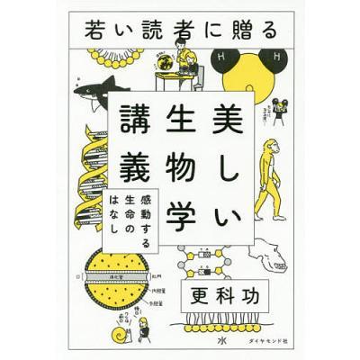 生物学一般の本