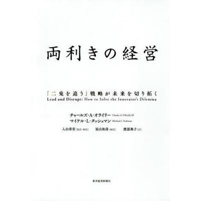 経営戦略論の本