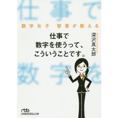 日経ビジネス人文庫の本