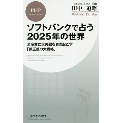 PHP新書の本
