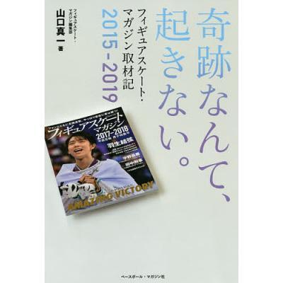 スポーツノンフィクション書籍