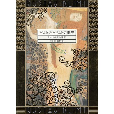 西洋画の本
