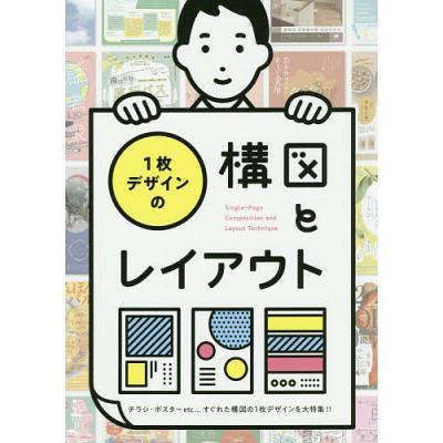 広告デザインの本