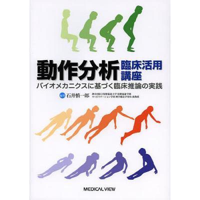 リハビリテーション医学の本