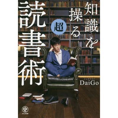 学習法、記憶術の本
