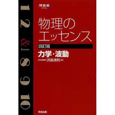 大学受験河合塾の学習書籍