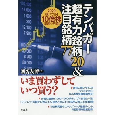 株式投資の本