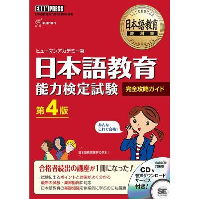 日本語、国語関連の本全般