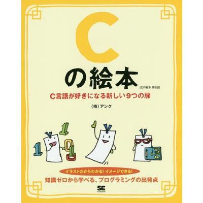 C/C++の本