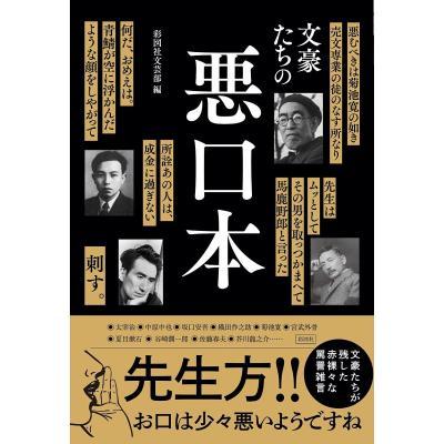 文芸評論の本