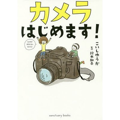 撮影技術の本