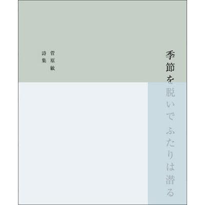 日本の詩、詩集