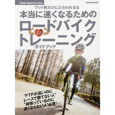 サイクリングの本