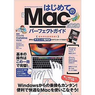 マッキントッシュOSの本