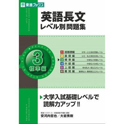 高校英語長文参考書