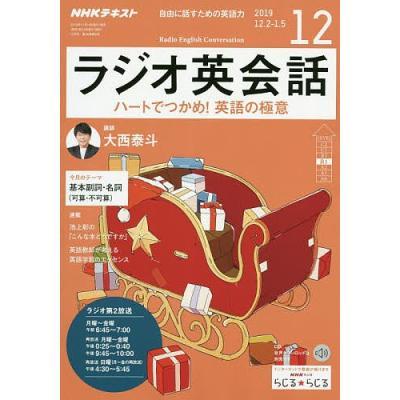 語学テキストの雑誌