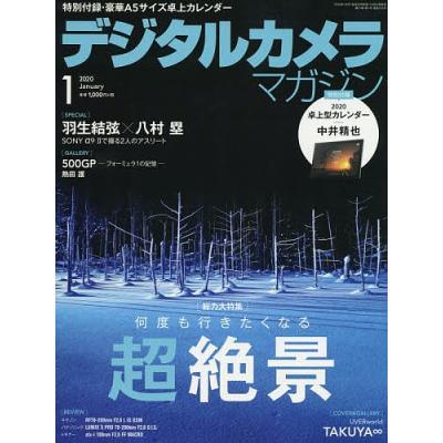デジタル系雑誌